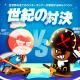 韓国DEVSISTERS、『クッキーラン:オーブンブレイク』で期間限定イベント「世紀の対決」開催! 海賊味クッキーのリニューアルも