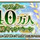 『FGO Arcade』で総マスター数40万人突破を記念した「マスター40万人突破キャンペーン」開催 期間限定「ギルガメッシュピックアップ召喚」も