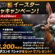 ゲームロフト、ミリタリーFPSゲーム『モダンコンバット5』でイースターガチャキャンペーン&最新アップデートを実施!