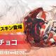 ビリビリ、『ファイナルギア』でバレンタインがテーマのお得スキン販売! 規実装専用機パックも登場!