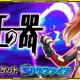 バンナム、『スーパーロボット大戦X-Ω』で月末イベント「間暮れに消えゆく王の器」を開催!