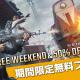 PUBG JAPAN、『PUBG』でFree Weekendを開催中! ゲーム本編を50%OFFで購入できるセールも実施