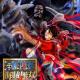 バンナム、PS4・Switch・XboxOne『ONE PIECE 海賊無双4』を3月26日に発売決定!