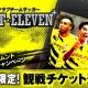 gloops、『ベスイレ+』で香川真司選手所属のボルシア・ドルトムントのアジアツアー観戦チケットをプレゼントするキャンペーンを開始