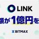 LINE、暗号資産取引サービス「BITMAX」で暗号資産「LINK(リンク)」の購入額が取扱い開始から6日目で1億円を突破
