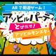 アカツキライブエンターテインメント、周遊型ARゲーム「アソビルパーティ 〜とびだせ!アソビルモンスター〜」を7月13日に開催