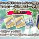 バンナム、『ミリシタ』で「ミリシタ3周年カウントダウン特別企画 ミリオン1st~5thLIVE一挙放送!!!4thセット」の提供開始