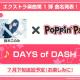 【速報2】ブシロードとCraft Egg、『ガルパ』エクストラ楽曲第1弾として「DAYS of DASH」を7月下旬に追加…鈴木このみさんとポピパが歌唱