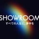 SHOWROOMが減資 資本金を13億円、準備金を16億円減らす