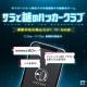 プレティア・テクノロジーズ、AR謎解きゲーム「サラと謎のハッカークラブ」を開催  3密を避けたコロナフリーコンテンツ