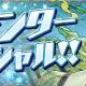ガンホー、『パズル&ドラゴンズ』で「ウィンタースペシャル!!」を1月28日より開催! 「ノエルドラゴンガチャ」や 新降臨ダンジョン「リベルタス降臨!」など