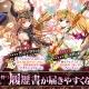 DMM GAMES、『かんぱに☆ガールズ』で「かんぱに☆春の大強化合宿キャンペーン」開催中! 新たな経験値クエストが登場