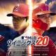 Com2uS、『MLB:9イニングス20』にてグローバルリリース4周年記念プロモーションを実施