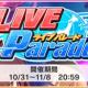 バンナム、『デレステ』で期間限定イベント「LIVE Parade」を開始 Sレア「椎名法子」と「ナターリア」がイベント報酬に