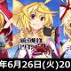 スクエニ、『ミリオンアーサー』シリーズ3タイトルの合同生放送を6月26日20時より実施! 日本版『叛逆性MA』は初お披露目となる実機プレイも