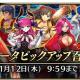 『FGO Arcade』に新規サーヴァント「★4(SR)シータ」を10月8日より実装! 期間限定「シータピックアップ召喚」を開催