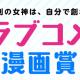 Cygames、「サイコミ」で「ラブコメ漫画賞」を開催決定!
