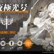 Tencent Games、『白夜極光』で「白夜城」の陣営PVを公開! 悠木碧、小清水亜美らが演じるキャラクター情報も