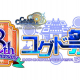 セガ、『チェインクロニクル』のオンラインファン感謝イベント「8th Anniversary ユグド祭 2021」を7月18日に開催!