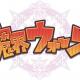 クローバーラボと日本一ソフト、『魔界ウォーズ』に登場する「ゆるドラシル」キャラクター16人のボイスを5月31日に実装