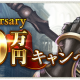 Cygames、『シャドウバース』で「第1弾 100万円キャンペーン」を6月17日12時より開催すると予告!