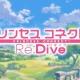 Cygames、『プリンセスコネクト!Re:Dive』の公式YouTubeチャンネルを開設 メインストーリー第1章のアニメの一部分を本日より先行公開