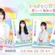 10ANTZ、『乃木恋』で第4弾「トキメキ♡カラフル」ガチャを開催! 山下美月さんや山崎怜奈さんが登場