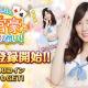 レッドクイーン、SKE48の公式ゲームアプリ『SKE48の大富豪はおわらない!』の事前登録を開始!
