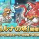 Cygames、『プリンセスコネクト!Re:Dive』で高難易度クエスト「8月ルナの塔」を8月14日12時より開催