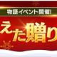 ネクソン、『OVERHIT』でクリスマスイベント「消えた贈り物」を開始 クリスマス限定スペシャルパックなどクリスマス限定商品も登場!