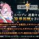 スクエニ、『バトル オブ ブレイド』で「Mirrativ」連動キャンペーン開催 『ドラゴンクエスト XI』コラボ武器「変化の杖」がアリーナ交換報酬に期間限定追加
