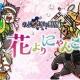 """コーエーテクモ、『のぶニャがの野望』で7体の描きおろし""""ねこ武将""""やゲーム内イベントを追加したアップデート「花よりにゃんこ」を実施"""