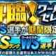 KONAMI、『プロ野球スピリッツA』で「2018ワールドスター」選手が再登場する「再臨!ワールドスターセレクション」を開催