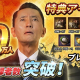 七七游、正統派戦略SLG『正伝三国志』の事前登録者数が10万人を突破!