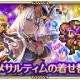 スクエニ、『ロマサガRS』で「白薔薇姫」「メサルティム」「零姫」の着せ替え衣装セットを販売! 「プラチナガチャチケット×50」を同梱