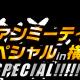 マーベラス、『剣と魔法のログレス いにしえの女神』のオフラインイベントをパシフィコ横浜で9月9日開催