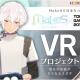 ヘキサドライブ、『MakeS ‐おはよう、私のセイ‐』で東京ゲームショウ2018に向けたVRプロジェクトのクラウドファンディングを開始!