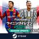 KONAMI、『eFootball ウイニングイレブン2021』Steam版を配信開始! PCで『ウイイレ』が楽しめる! 世界中のプレイヤーとオンライン対戦が可能に!