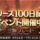 ファイブクロス、『三国ブレード』でリリース100日記念イベントを開催中