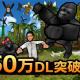 Gang Gorilla Games、『ゴリラ・オンライン』が累計50万DL達成! サバイバーや新マップ追加、ルームマッチも実装!