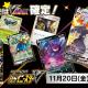 ポケモン、『ポケモンカードゲーム ソード&シールド』ハイクラスパック「シャイニースターV」を11月に発売 100種類以上の色ちがいポケモンが登場