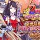 DMM GAMES、『御城プロジェクト:RE』にて「2周年記念キャンペーン」を開催! 石川由依さん、佐藤聡美さんが演じる新城娘が登場