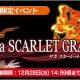 スクエニ、『ファイナルファンタジーレジェンズ II』で『サガ』シリーズ完全新作『サガ スカーレット グレイス』とのコラボ開始