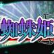 キューマックス、『厨二病 鎮魂歌』でイベント「狂乱の蜘蛛姫」&新キャラクターピックアップ召喚を開催