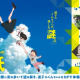 TMC、「東京ミステリーサーカス」で7月26日より「ミライからの手紙」を開催…SCRAPが細田守監督の映画「未来のミライ」と初コラボ!