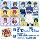 セガエンタテインメント、「新テニスの王子様」とコラボカフェを秋葉原・なんば千日前で12月12日より開催!