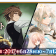 TYPE-MOON/FGO PROJECT、『Fate/Grand Order』でTVアニメ「Fate/Apocrypha」と舞台「神聖円卓領域キャメロット」を記念したクエストを開催