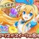 クラリティ・エンターテインメント、パズルRPGゲーム『ぽっぷん☆アリス』を位置情報サービスプラットフォーム「コロプラ」で配信開始