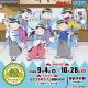 セガ エンタテインメント、TVアニメ「おそ松さん」とコラボカフェをセガコラボカフェ池袋GiGOにて9月4日より期間限定でオープン!