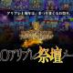 バンナム、『SAOアリシゼーション・ブレイディング』でレ1周年お祝い企画「SAOアリブレ祭壇メーカー」を実施!